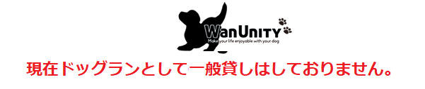 WanUnity(ワンユニティ)